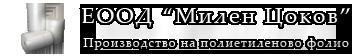 ЕООД 'Милен Цоков' – Полиетиленово фолио